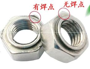 304不锈钢六角焊接螺母